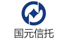 国元信托-淮安洪泽集合资金信托计划【暂停】