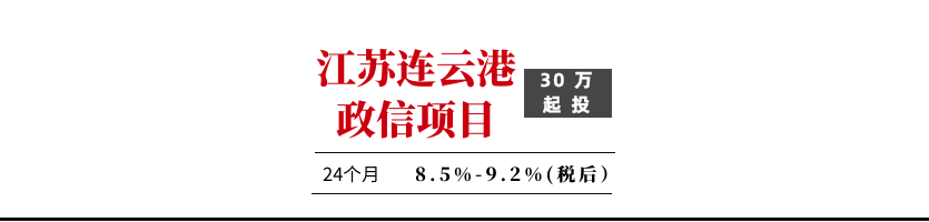 连云港祥云投资有限公司债权融资产品【售罄】
