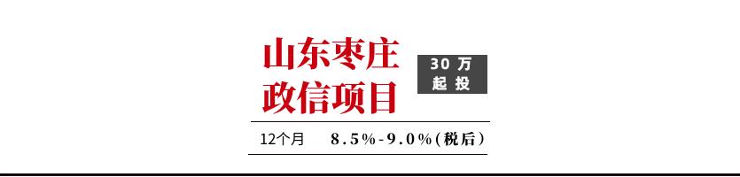 山东枣庄市薛城区城市建设综合开发公司资产收益权产品