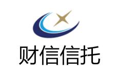 财信信托-成都青白江集合资金信托计划