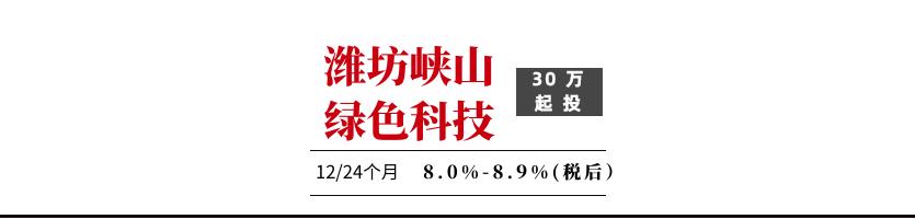 潍坊峡山绿色科技发展集团有限公司资产收益权计划【售罄】