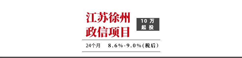 江苏徐州政信项目【售罄】