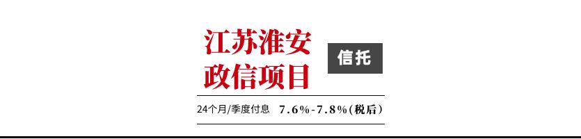 XX信托-江苏淮安项目【售罄】