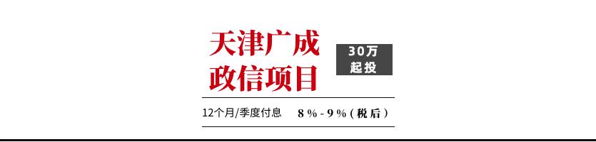 天津广成投资集团有限公司应收债权1号