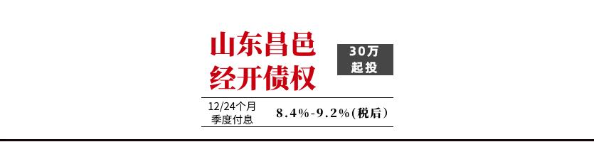 2021年昌邑市经济开发投资公司债权收益权一期、二期